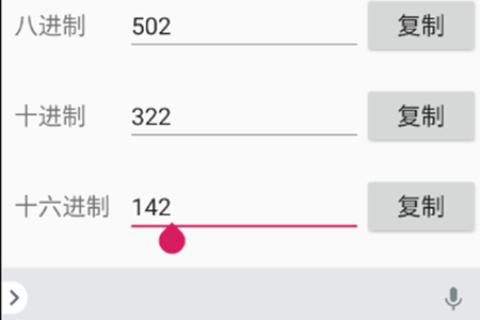小鸿进制转换器【安卓app】免费
